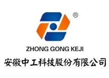 安徽中工科技股份有限公司