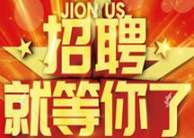 芜湖东赫电子有限公司招聘
