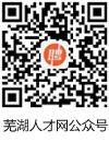 芜湖人才网微信二维码