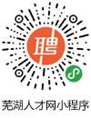 芜湖人才网小程序